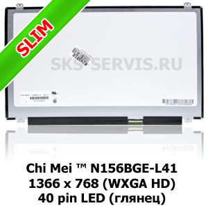 Chi Mei Corporation N156BGE-L41 (1366*768 WXGA HD SLIM) LED (модификация 1)
