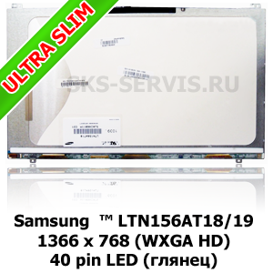 Samsung LTN156AT18/19 (1366*768 WXGA HD ULTRA SLIM) LED