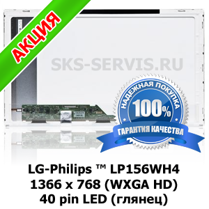 LG-Philips LP156WH4 (1366*768 WXGA HD) LED