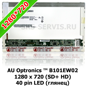 AU Optronics B101EW02 (1280*720 SD+ HD) LED