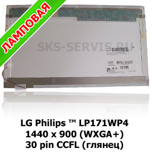 LG Philips LP171WP4 (1440*900 WXGA+) 30 pin CCFL (лампа подсветки)