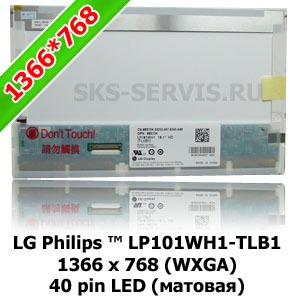 LG Philips LP101WH1-TLB1 (1366*768 WXGA) 40 pin LED